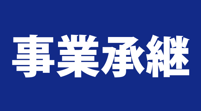 三島商工会議所では中小の企業の円滑な事業承継をすすめるため、それぞれの現状に即した事業承継対策をサポートします。